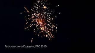 Римская свеча Кельвин JFRC 2315