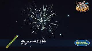 "Римские свечи (связка) P5940 Базука (0,8"" х 24)"