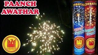 Panch Awatar - Penta Sky Shells from Cornation Fireworks