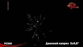 """Римские свечи - """"Дамский каприз"""""""