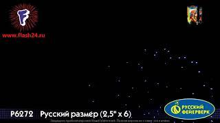 Фестивальные шары 'Русский размер' Р6272