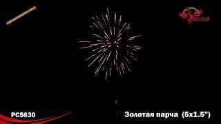 "Римская свеча РС5630 Золотая парча (1,5""х5)"