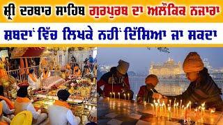 Gurpurab: Fireworks, celebrations at Golden Temple | Surkhab TV
