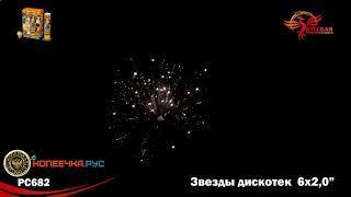 "Фестивальные шары Звёзды Дискотек ""PC682"" / (Ø2,0"" х 6 Залпов)"