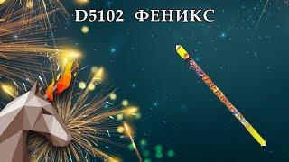 "D5102 Феникс (0,8"" х 5) пиротехника оптом ""ОГОНЁК"""
