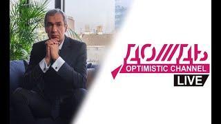 «Нас ждет девальвация беларуского рубля». Павел Латушко в эфире «Дождя»