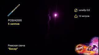 Римские свечи Бум, Бисер, 5 залпов, 1 шт, РСБ042005