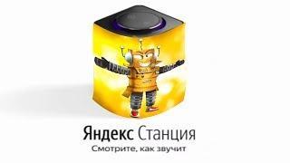 РОБЗИ Озвучивает Яндекс Станцию
