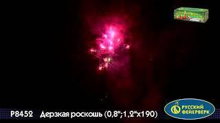 Большая батарея салютов Дерзкая роскошь 0,8,1,2х190