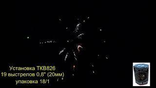 Фейерверк FP-B110 (TKB826) Магия ночи купить в Минске
