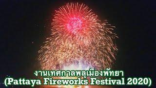 งานเทศกาลพลุเมืองพัทยา (Pattaya Fireworks Festival 2020) ณ ชายหาดพัทยากลาง