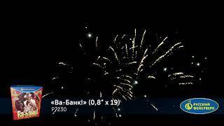 Фейерверк Р7230 Ва-банк! (0,8*19 залпов)