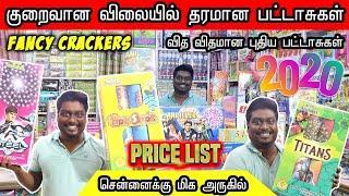 தரமான பட்டாசுகள் குறைவான விலையில் | Pandian Fireworks Agencies | Crackers Price List | Video Shop