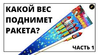 Эксперимент: Какой вес поднимет ракета? Моя пиротехника. Петарды