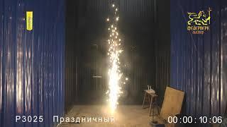 Фонтан Р3025 Праздничный