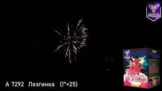 А 7292 Лезгинка