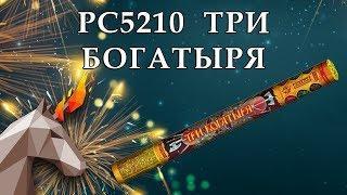 "РС5210 Три богатыря (0,8"" х 3) пиротехника оптом ""ОГОНЁК"""