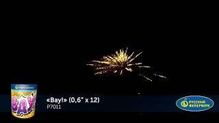 """Р7011 Батарея салютов Вау! (0,6""""х12)"""