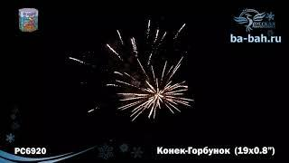 Батарея салютов Конек Горбунок 0,8х19