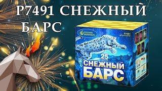 """Р7491 Снежный барс  (1""""х 25) пиротехника оптом """"ОГОНЁК"""""""