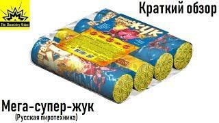 Краткий обзор: Мега-супер-жук {Русская пиротехника}