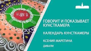 Ксения Маретина о Дивали