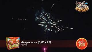 ЕС260 Батарея салютов Маракасы (0,8''x25)