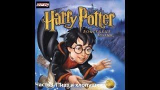 Прохождение Harry Potter and the Philosopher's Stone -Часть 3: Пивз и хлопушки
