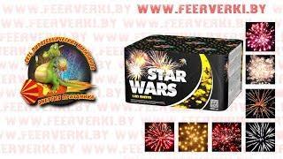 "GWM6122 Star Wars от сети пиротехнических магазинов ""Энергия Праздника"""