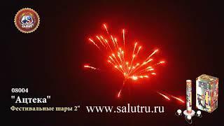 Купить фейерверк фестивальные шары «Ацтека» в Самаре и Тольятти.