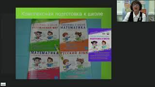 Игровые технологии, подготовка к школе, рекомендации логопеда - вебинар