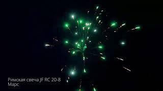 Римская свеча JF RC 20-8 Марс New 2019