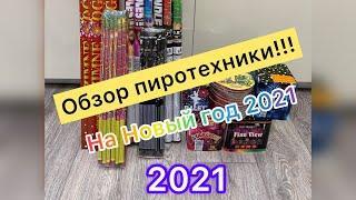 Обзор посылки с пиротехникой на Новый год 2021. Огромная посылка с пиротехникой.Почти 100кг