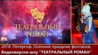 """2018. Видеоверсия """"Театральный роман"""". Петергоф, осенний праздник фонтанов."""