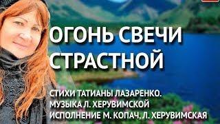 Огонь свечи страстной. Православный авторский канал Татианы Лазаренко