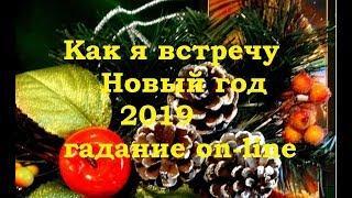 """Погадаем on-line """" КАК Я ВСТРЕЧУ НОВЫЙ ГОД 2019"""""""