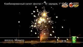 "Фейерверк + фонтан В002010 Мохито / Mohito (1"" х 10)"