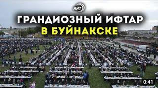 Дагестан г буйнакск стадион ифтар салюты
