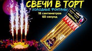 Тортовые свечи, холодный фонтан на свадьбу Tkf637 18 см, 60 секунд (6в1)