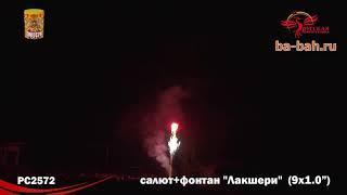 """Фейерверк + фонтан РС172 / РС2572 Лакшери (1"""" х 12)"""
