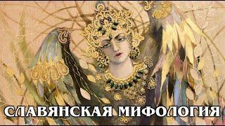 СЛАВЯНСКАЯ МИФОЛОГИЯ И БЫЛИНЫ- суть славянской мифологии, ее история и основные положения   ЛЕКЦИИ
