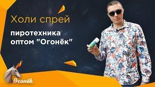 "Холи спрей пиротехника оптом ""Огонёк"""
