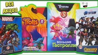 ЭВОЛЮЦИЯ АКЦИЙ! Магазин Пятерочка / Тролли 1 и 2 / Стиратели / Большой футбол