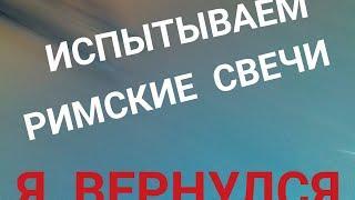 ИСПЫТЫВАЕМ РИМСКИЕ СВЕЧИ ПИРОТЕХНИКА 2018