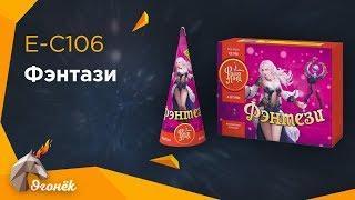 "Е-С106 Фэнтази пиротехника оптом ""Огонёк"""