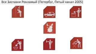 Все Заставки Рекламый (Петербуг, Пятый канал 2005)