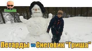 """Петарды vs Снеговик""""Григорий"""")))"""