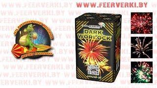"""GW218-91 Dark Worlock от сети пиротехнических магазинов """"Энергия Праздника"""""""