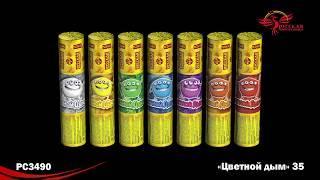 PC3490 Дневные дымы Цветной дым 35 производитель Русской Пиротехники