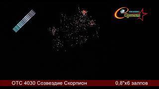 Римская свеча Скорпион ОТС 4030